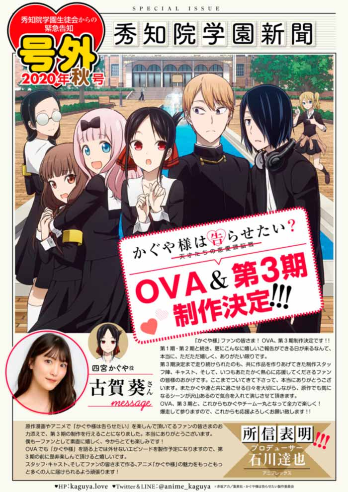 Kaguya-sama: Love is War (Kaguya-sama wa Kokurasetai: Tensai-tachi no Renai Zunousen) anime - Temporada 3 y OVA
