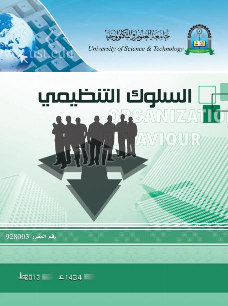 تحميل كتاب السلوك التنظيمي أحمد ماهر pdf