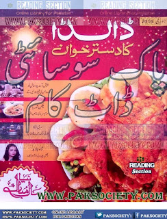 Dalda Ka Dastarkhwan January 2016 Read Online