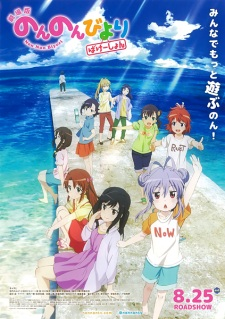 Nữ Sinh Cute Movie -Non Non Biyori Movie Vacation