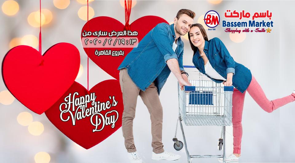 عروض باسم ماركت مصر الجديدة و الرحاب من 13 فبراير حتى 19 فبراير 2020