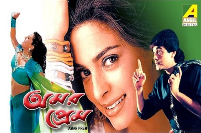 Amar Prem (1989) Full Bengali Movie Download