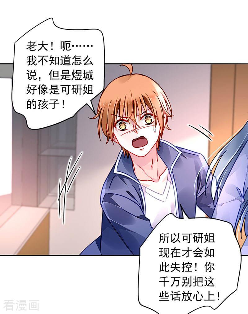 落難千金的逆襲: 203話 煜城不見了?! - 第23页
