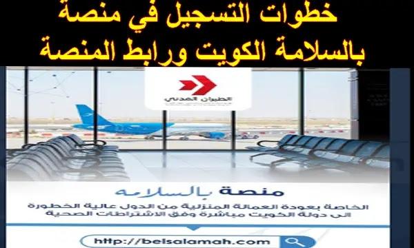 رابط منصه بالسلامه الكويت