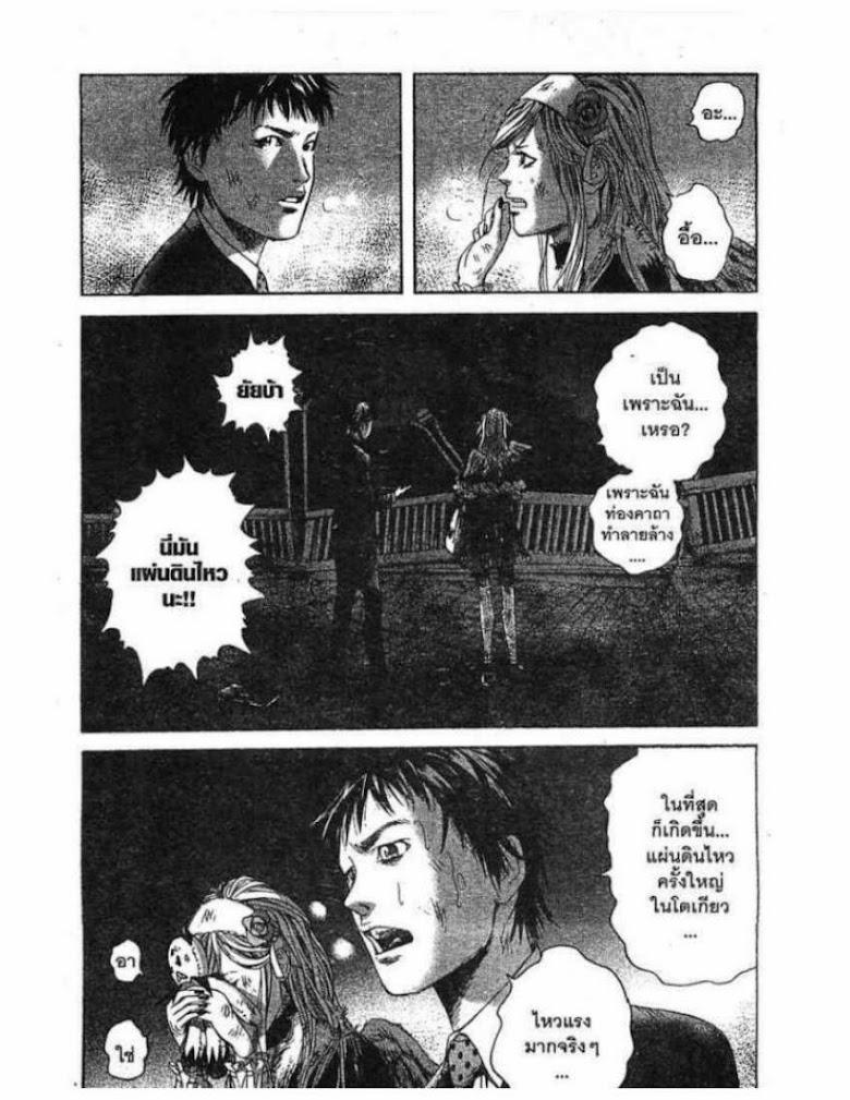 Kanojo wo Mamoru 51 no Houhou - หน้า 63