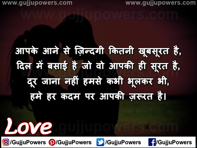 love shayari image night