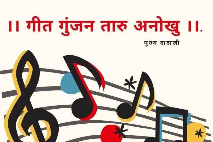 ।। गीत गुंजन तारु अनोखु ।।