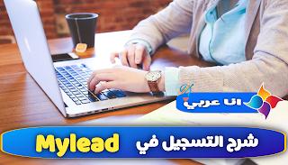 الربح من خلال نشر الاعلانات والعروض مع mylead