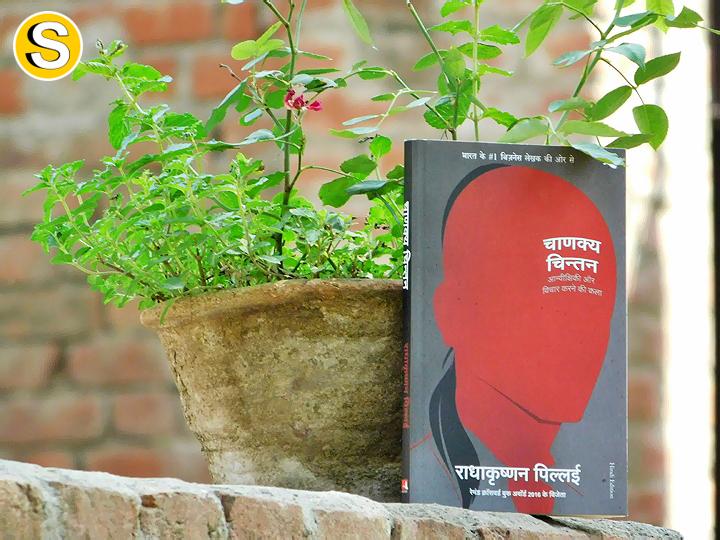 chanakya-chintan-book-hindi-translation