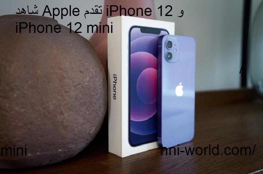 شاهد Apple تقدم iPhone 12 و iPhone 12 mini باللون بلون أرجواني الخلاب