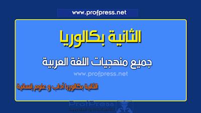 جميع منهجيات اللغة العربية لتلاميذ الثانية بكالوريا آداب و علوم إنسانية