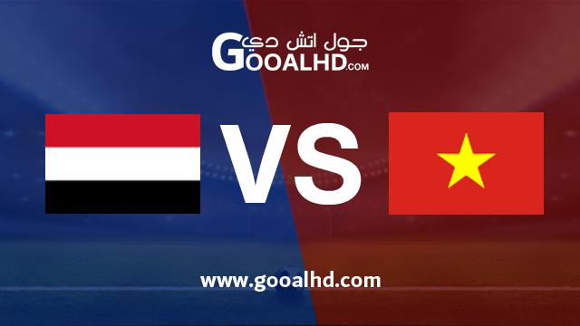 اليمن وفيتنام بث مباشر