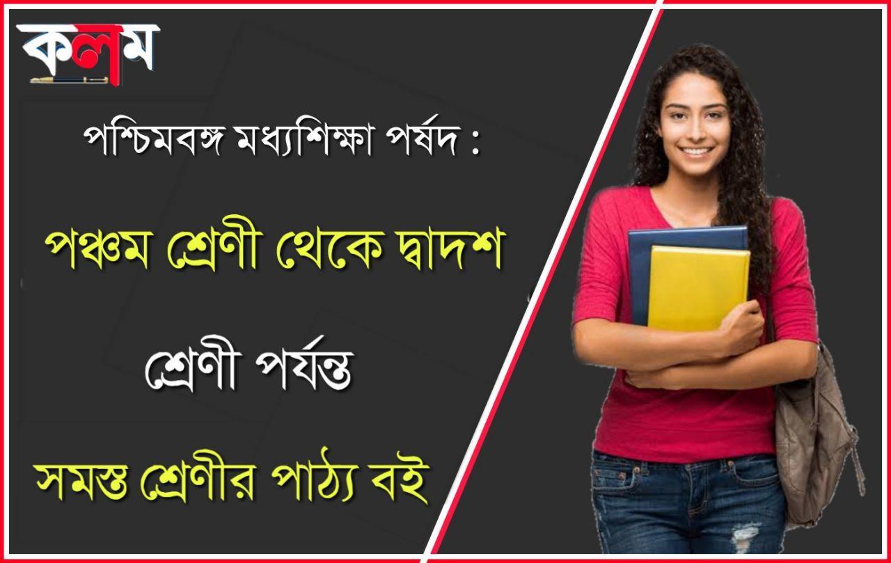 West Bengal Class Five to Twelve All Text Book PDF in Bengali - পশ্চিমবঙ্গ মধ্যশিক্ষা পর্ষদের পঞ্চম শ্রেণি থেকে দ্বাদশ শ্রেণি পর্যন্ত সমস্ত পাঠ্য বই