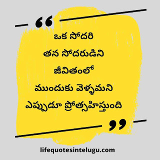 Emotional Heart Touching Brother And Sister Quotes In Telugu