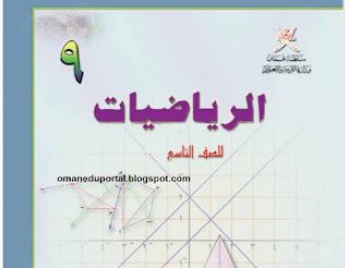 كتاب الرياضيات للصف التاسع الفصل الدراسي الاول