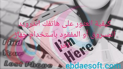 كيفية العثور على هاتفك اندرويد المسروق أو المفقود باستخدام جهاز اخر - موقع ابداع سوفت