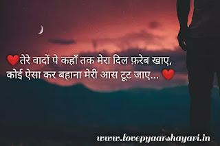 Shayari on Dil ki Baat