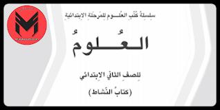 كتاب نشاط العلوم للصف الثاني الأبتدائي النسخة الجديدة 2020