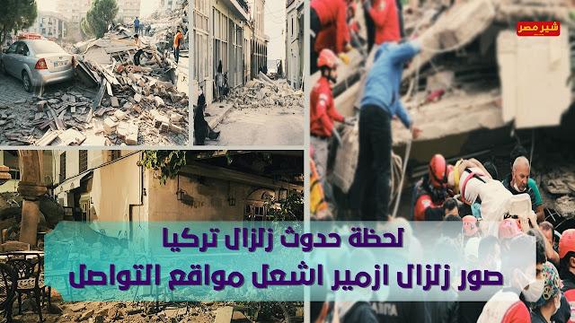 صور زلزال ازمير تشعل مواقع التواصل الاجتماعي - لحظة حدوث زلزال ازمير بتركيا