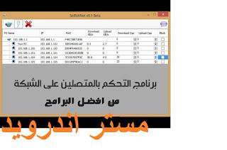 تحميل برنامج مراقبة الانترنت  التحكم في الواي فاي للكمبيوتر