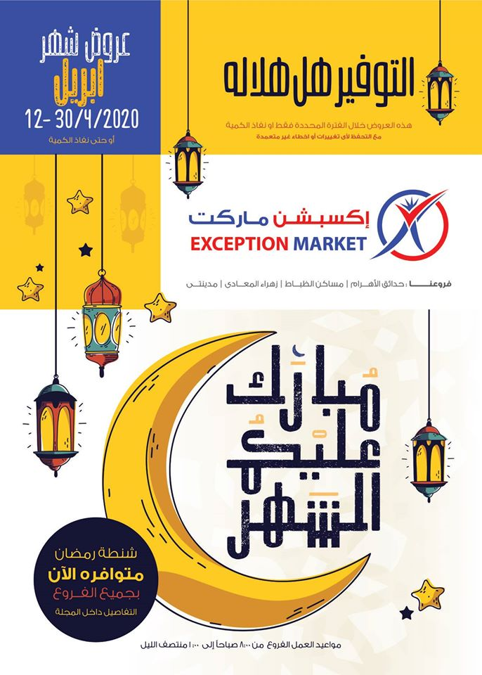 عروض اكسبشن ماركت حدائق الاهرام ومدينتى و زهراء المعادى من 12 ابريل حتى 30 ابريل 2020 رمضان كريم