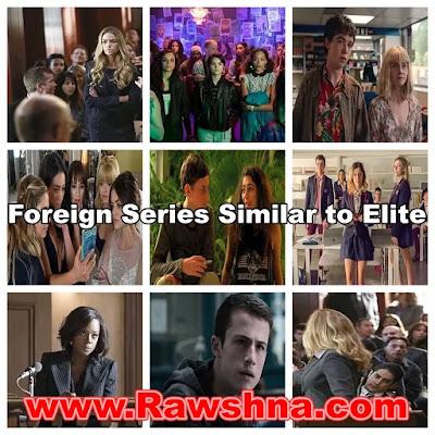 أفضل المسلسلات الأجنبية المشابهة لـ Elite يجب ان تراها