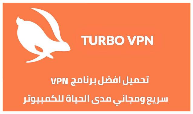 تحميل افضل برنامج vpn للكمبيوتر سريع و مجاني 2021 - Turbo vpn