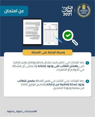 بيان عاجل من وزارة التربية والتعليم لطلاب الثانوية العامة وتوضح طريقة حل الامتحان ورقيا وإلكترونيا