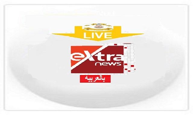 أكسترا نيوز|بث مباشر| eXtra News| Live Stream