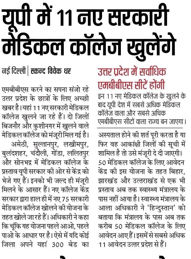 खुलेंगे 11 नए सरकारी मेडिकल कॉलेज