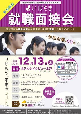 https://www.ibaraki-career.jp/news295.html