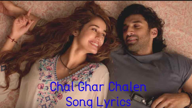 Chal Ghar Chalen Song Lyrics |Malang–Arijit Singh
