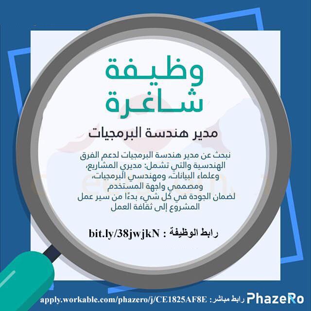 مطلوب مدير هندية برمجيات في شركة  phazero  في سلطنة عمان