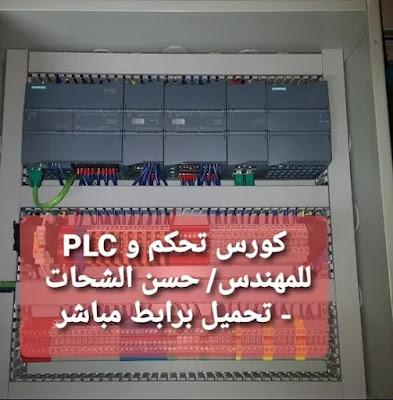 كورس تحكم و PLC للمهندس/ حسن الشحات - تحميل برابط مباشر