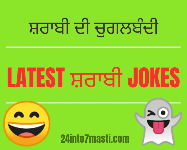 Latest Sharabi Jokes in punjabi, latest hindi jokes
