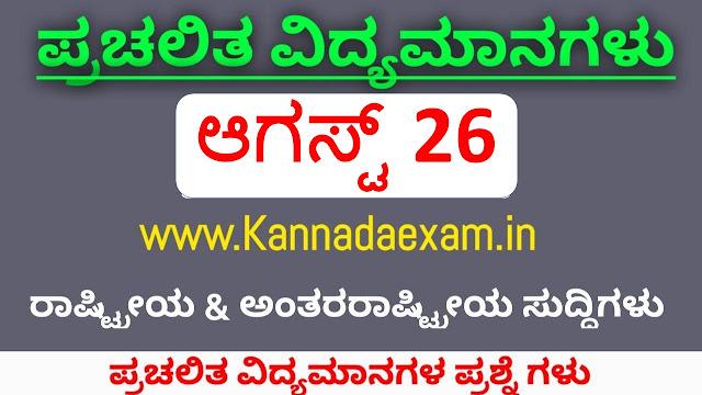 26 AUGUST  CURRENT AFFAIRS BY KANNADA EXAM