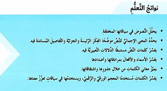 حل درس المسلم أخو المسلم لغة عربية فصل أول صف ثامن