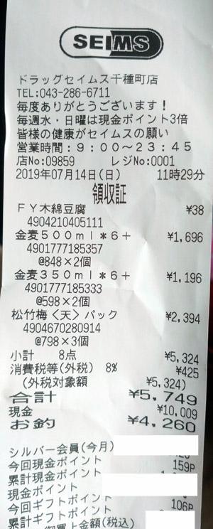 ドラッグセイムス 千種町店 2019/7/14 のレシート