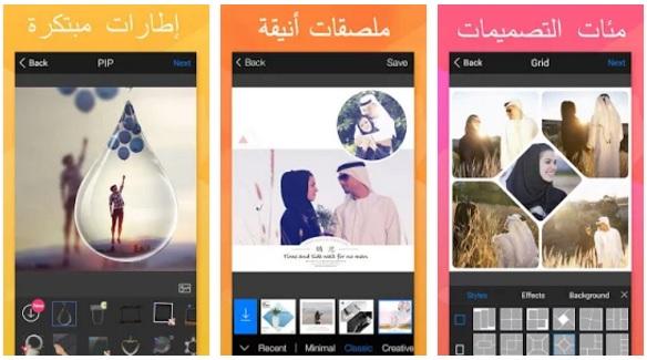 تطبيق مجاني لتحرير وتحسين ومعالجة الصور FotoRus 6.0.8 APK
