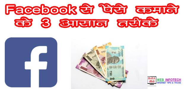 Facebook से पैसे केसे कमाये 3 आसान तरीके Facebook से पैसे कमाने के