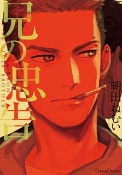 Ani no Chuukoku Manga