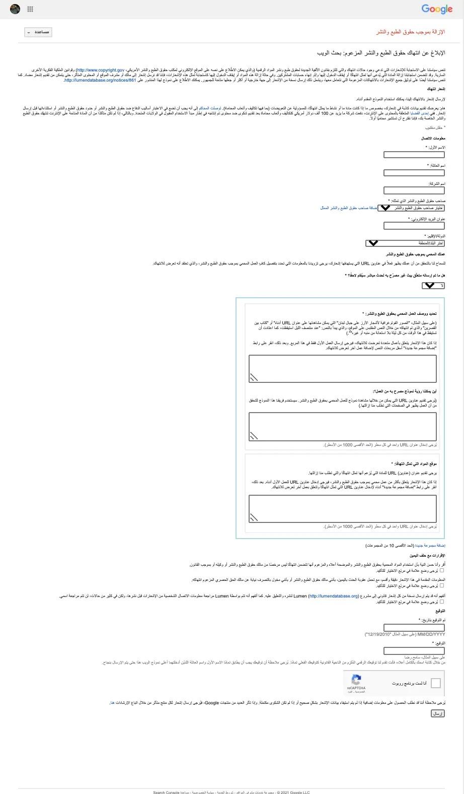 لقطة شاشة لنموذج الإبلاغ عن انتهاك حقوق الطّبع والنّشر للمحتوى الكتابي