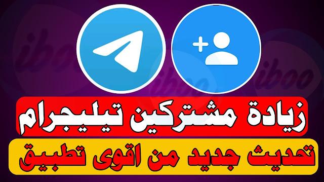 تحميل Membersgram زيادة مشتركين قناة تيليجرام برنامج لزيادة مشتركين تيلكرام