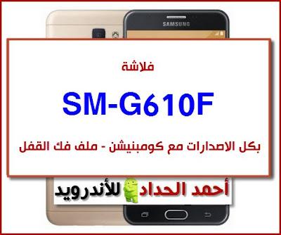تحميل روم SM-G610F تنزيل روم مصنعية-رسمية-وكالة Galaxy J7 Prime  FIRMWARE-STOCK-ROM FRP BYPASS SM-G610F تجاوز حساب جوجل SM-G610F كومبنيشن-COMBINATION فلاشة-روم اصلاح-FIRMWARE