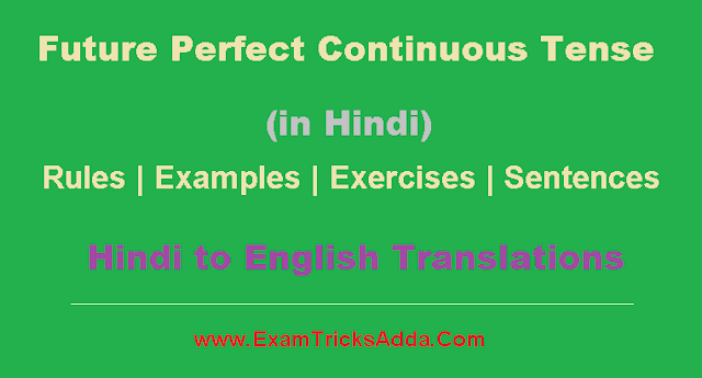 Future Perfect Continuous Tense in Hindi - Rules | Examples | Exercises | Sentences