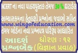 Std-12 Science Subjects Question Bank For Board Exam May-2021 By DEO Valsad