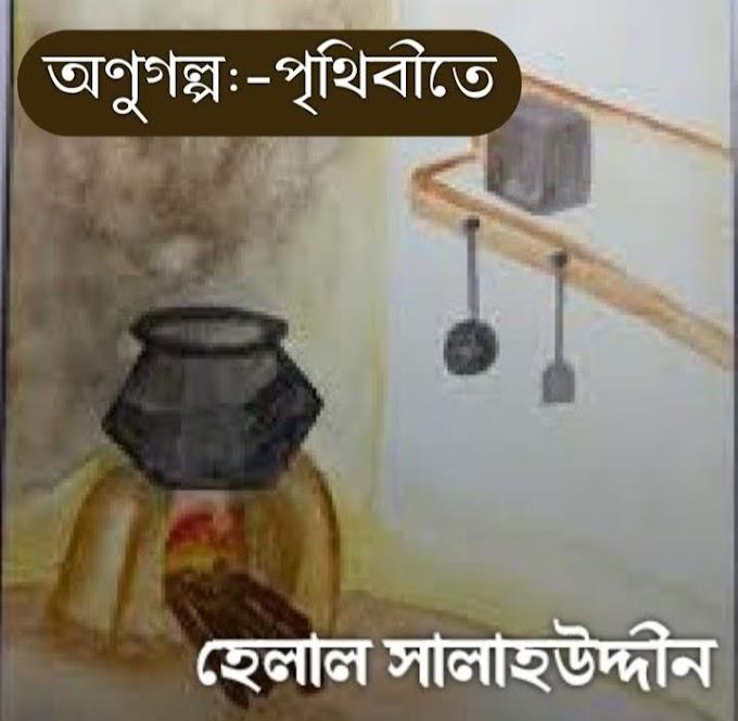 দর্পণ | ধারাবাহিক দৈনিক কলম | গল্প ~ হেলাল সালাহউদ্দীন