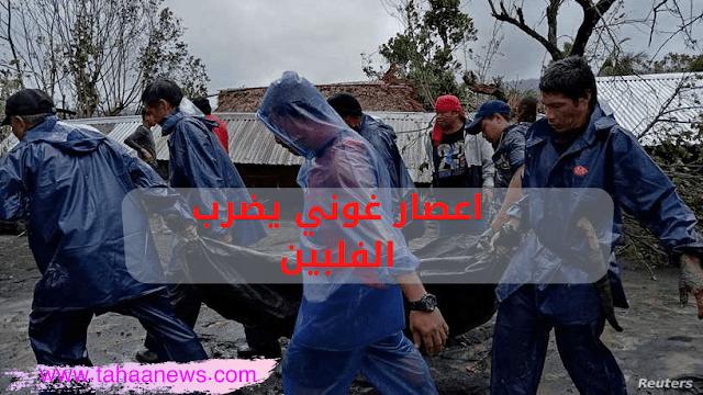 اعصار غوني يضرب الفلبين وإجلاء أكثر من مليون شخص