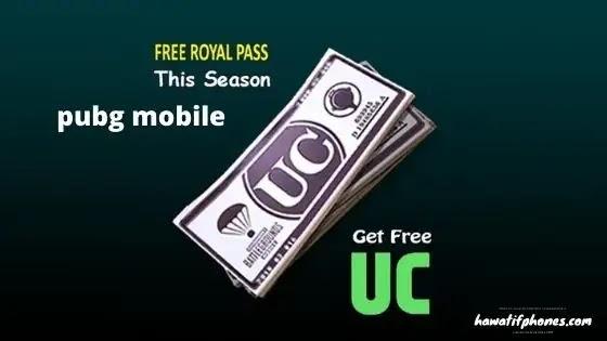 تحميل تطبيق Pubcode - Free UC Free Royal Pass APK شدات ببجي و رويال باس مجانا