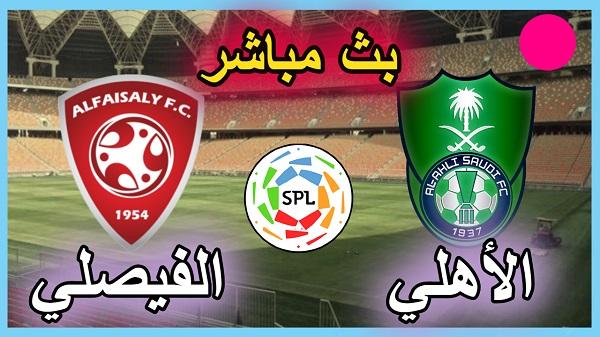 موعد مباراة الأهلي السعودي والفيصلي بث مباشر بتاريخ 28-11-2020 الدوري السعودي